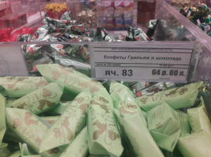 A picture of Russian candy in Moscow candy store.