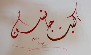 Arabic Homework